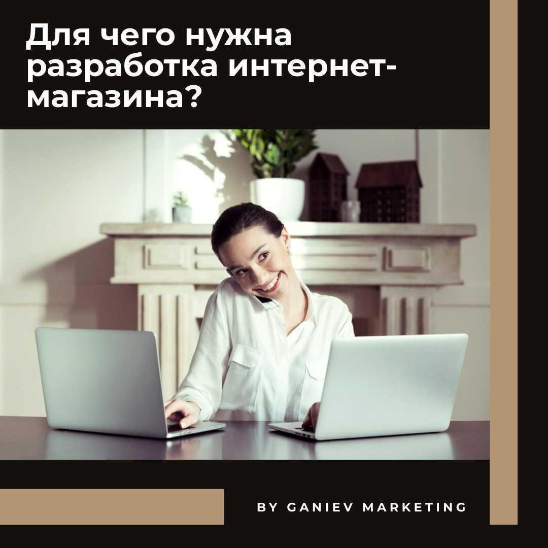 Разработка интернет магазина