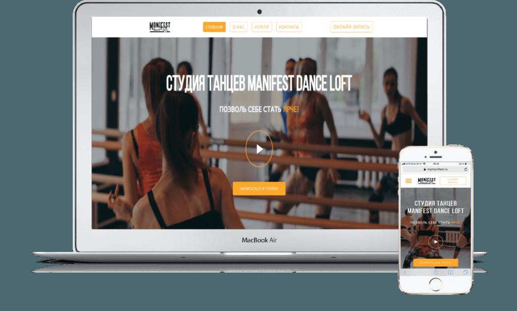 Создание сайтов студия танцев