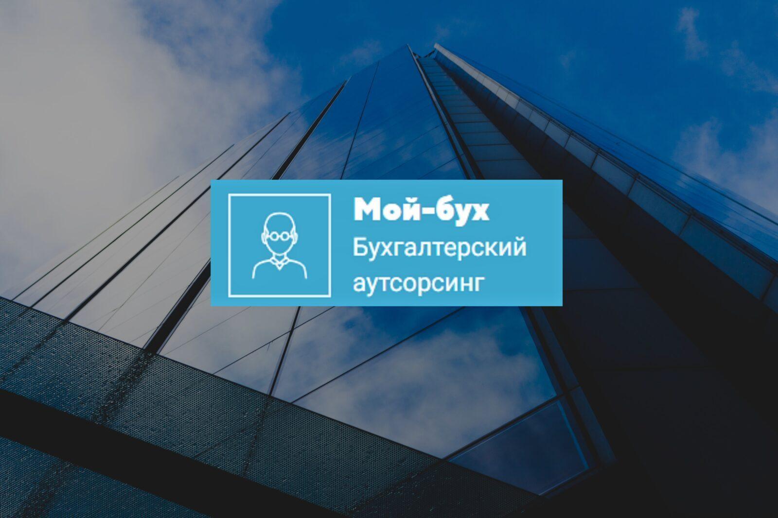 Продвижение бухгалтерских услуг для организации Мой-бух