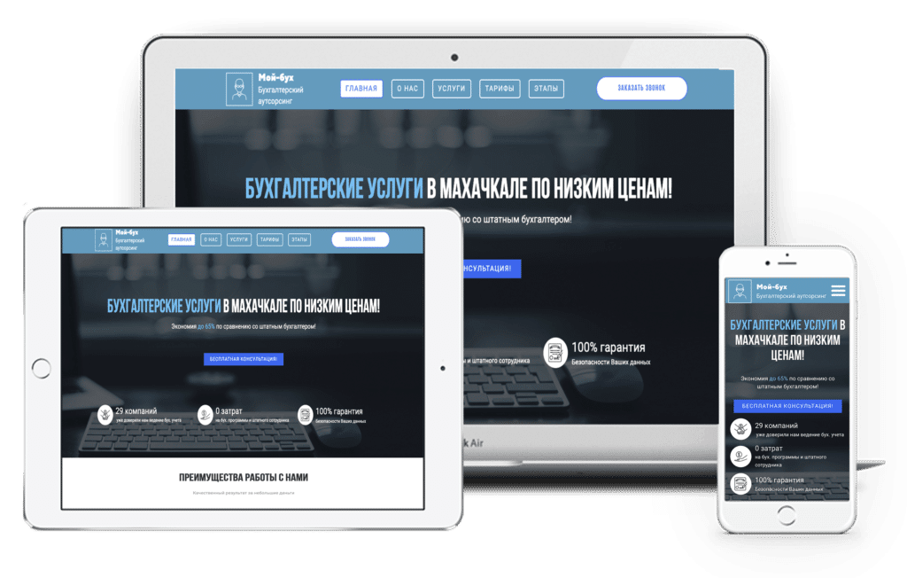 Разработка сайта для бухгалтерских услуг