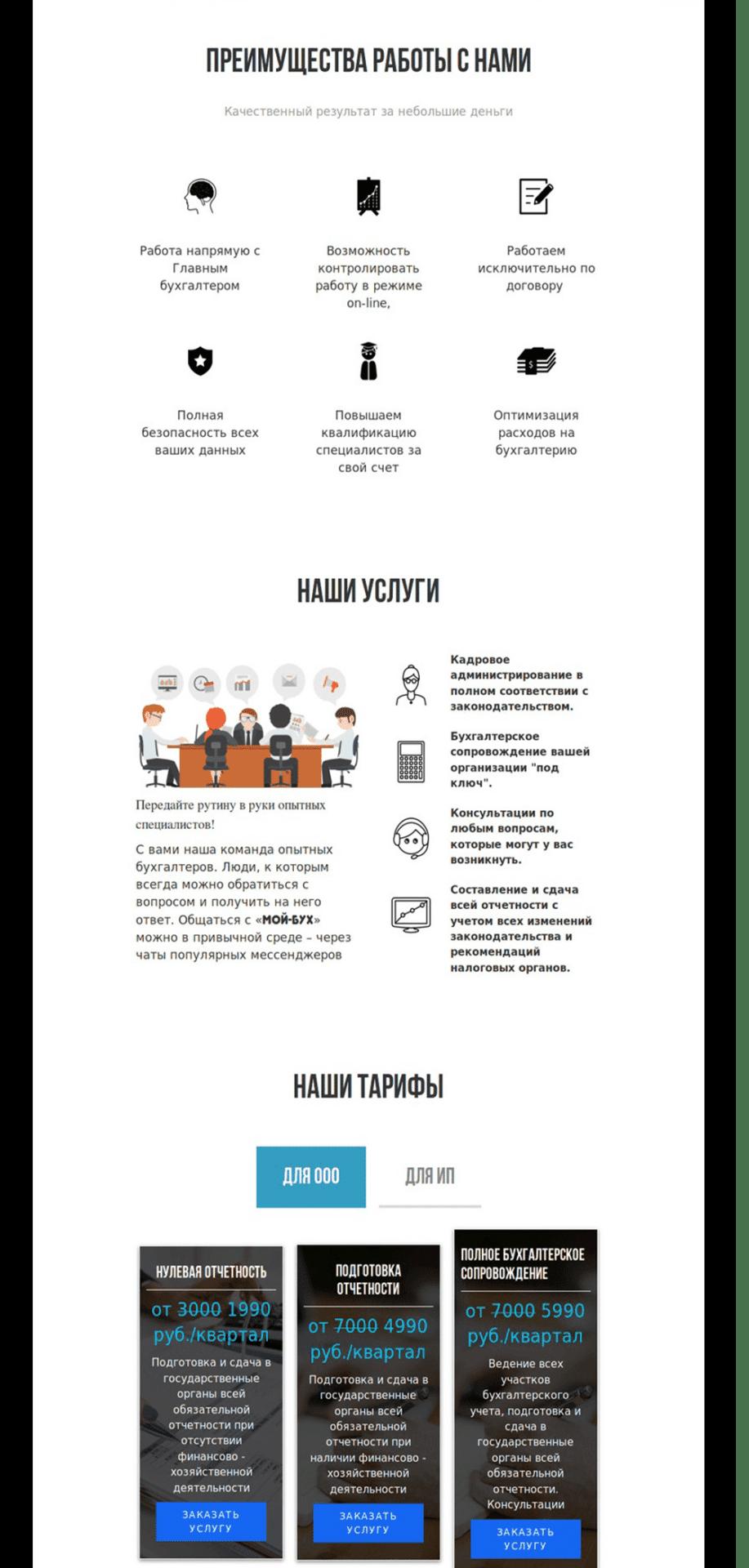 Разработка Landing page бухгалтер