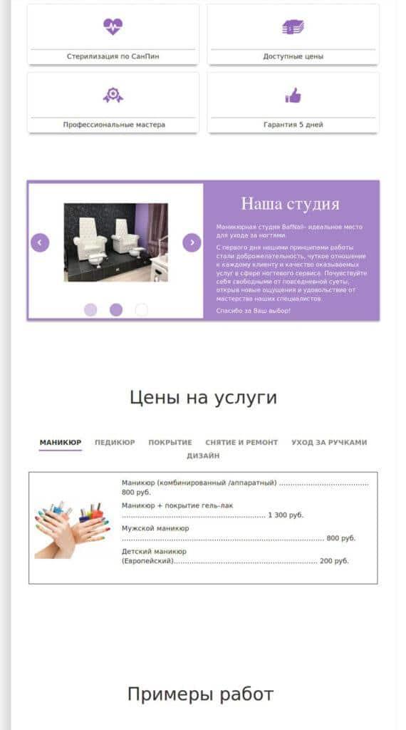Разработка сайта для студии маникюра