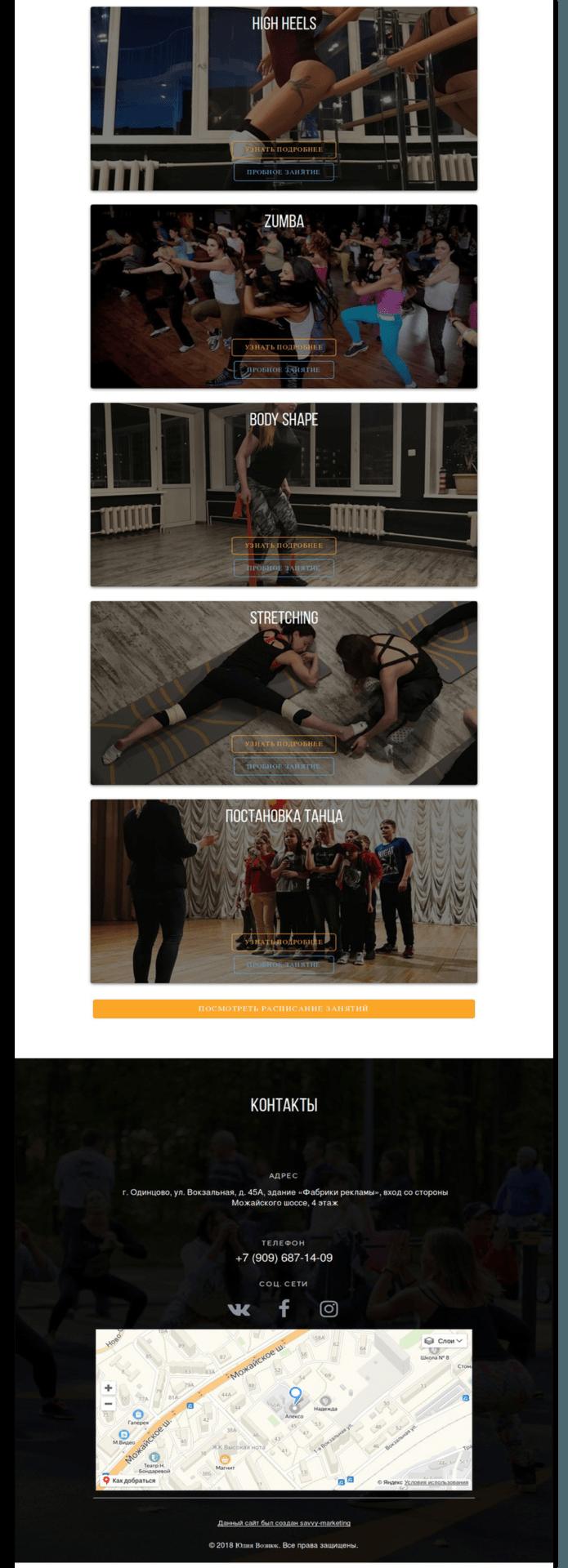 Продвижение студии танцев