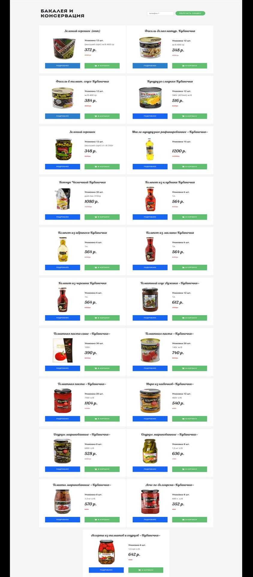 Продажа сельхоз продукции Кулаковъ