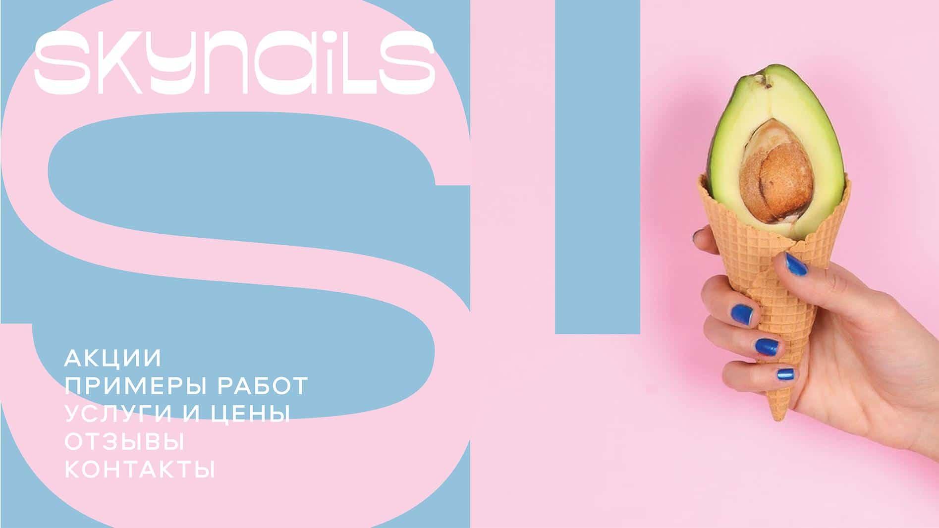 Продвижение студии маникюра Skynails! Привлекли 186 новых записей со средней доходимостью 87%