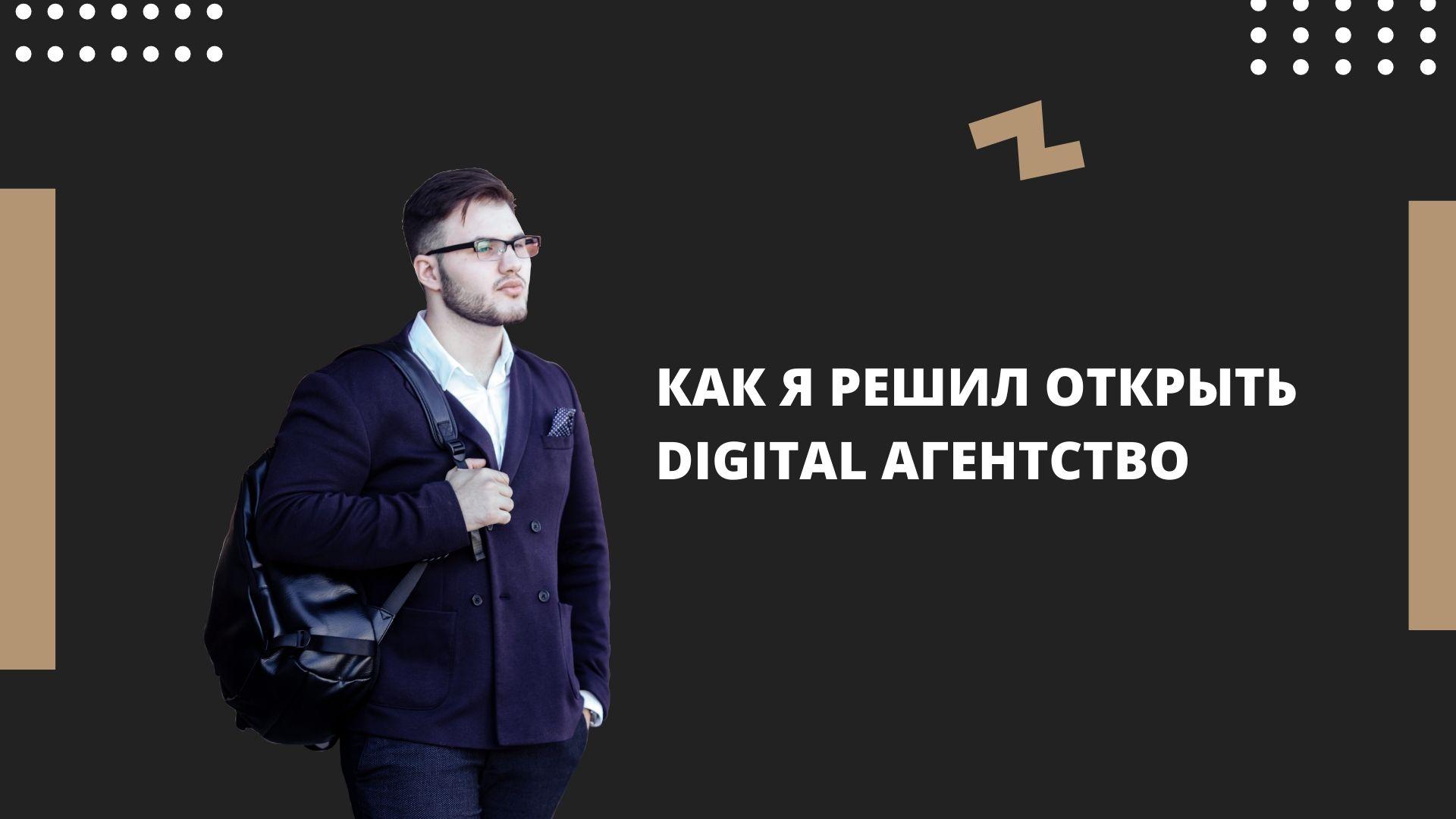 как я открыл digital агентство