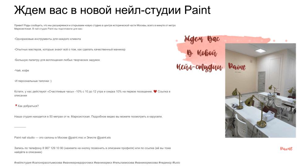 """Оформление студии маникюра """"Paint"""". Запуск SMM продвижение к моменту открытия! 1"""