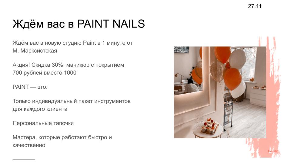 Контент-план paint