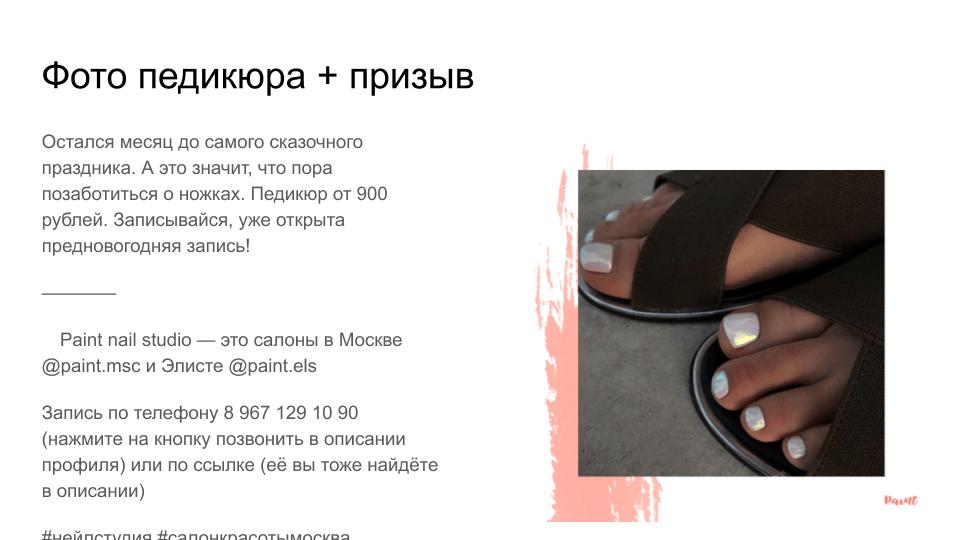 """Оформление студии маникюра """"Paint"""". Запуск SMM продвижение к моменту открытия! 4"""