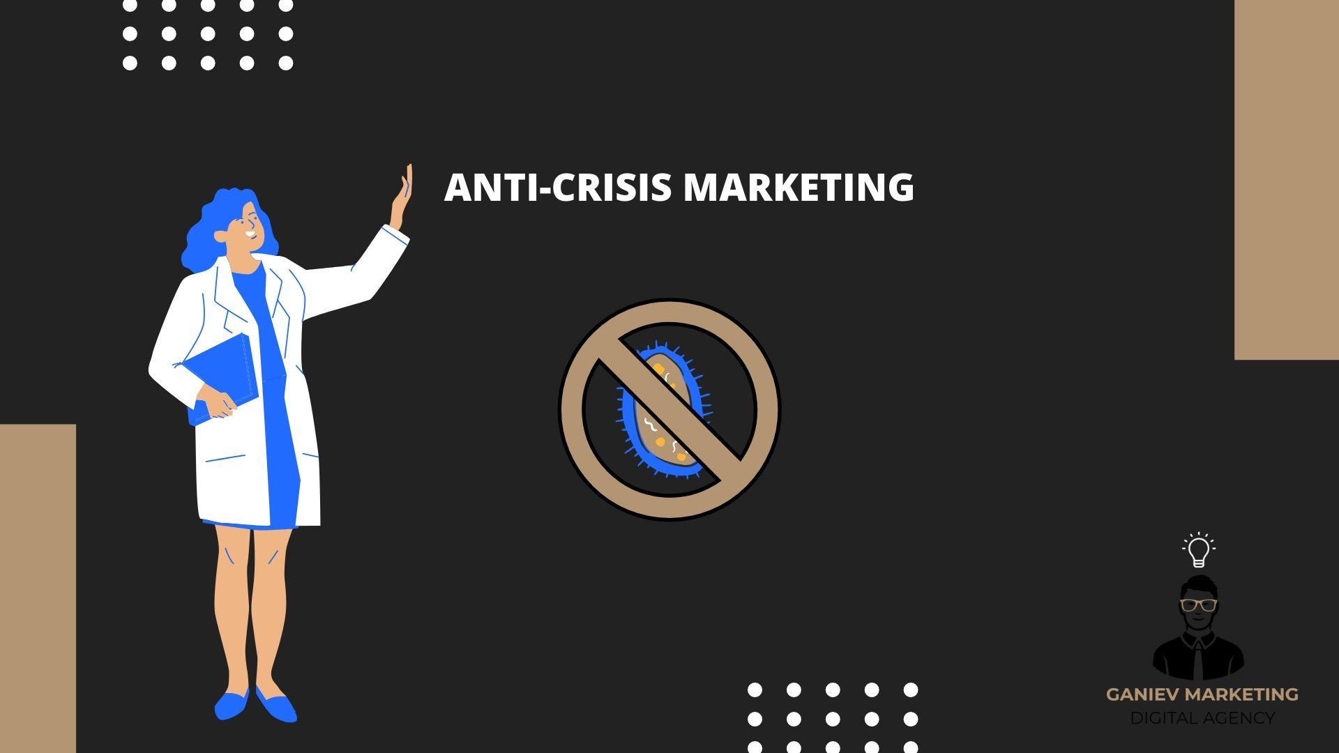 маркетинг во время кризиса