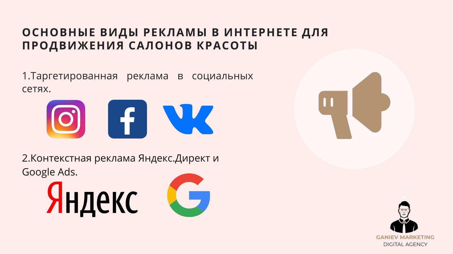Продвижение в интернете салона красоты