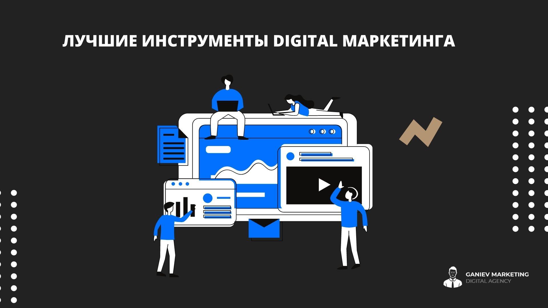 Digital маркетинг — 6 лучших инструментов для роста вашего бизнеса