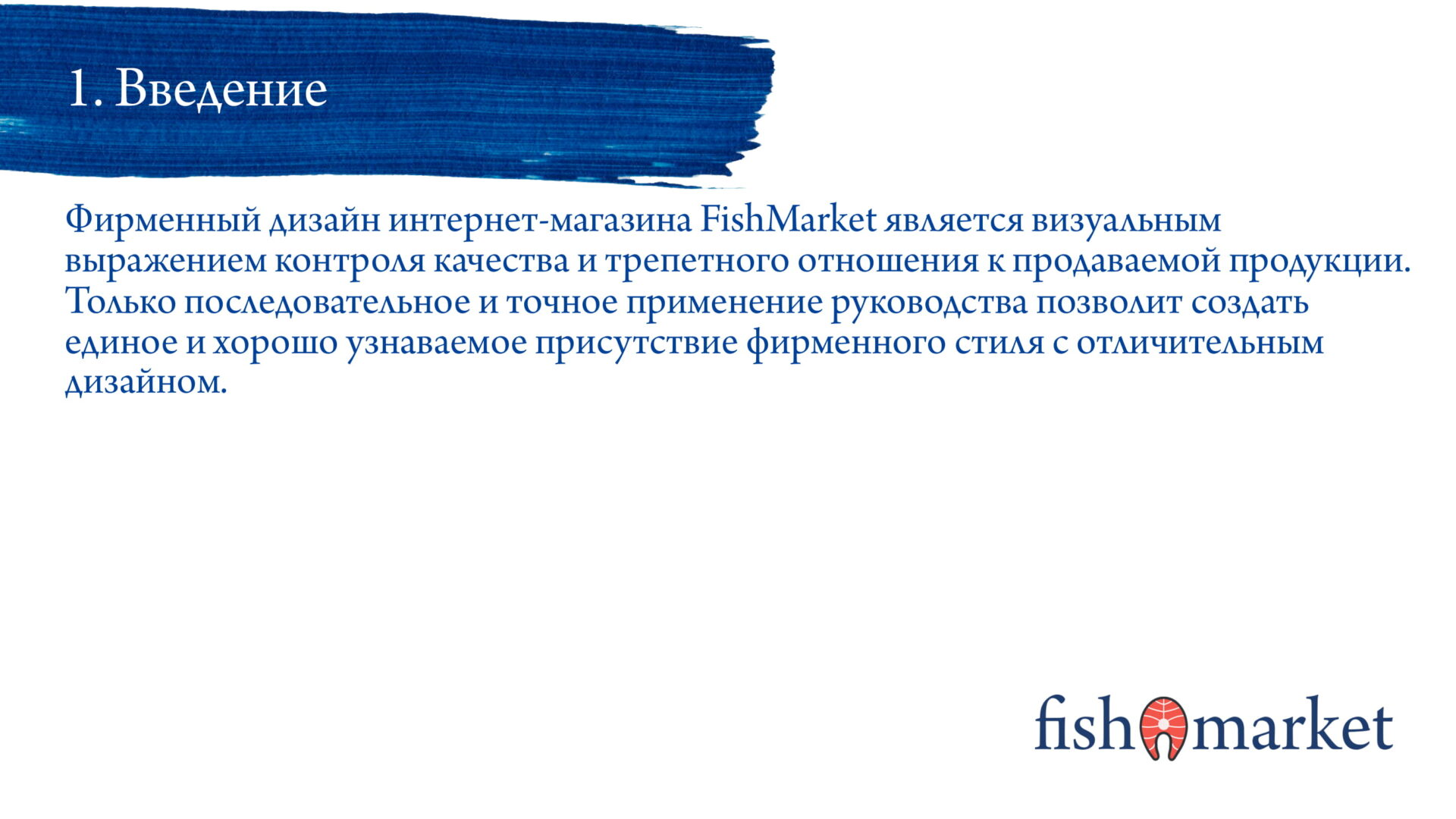 Брендбук FishMarket-03