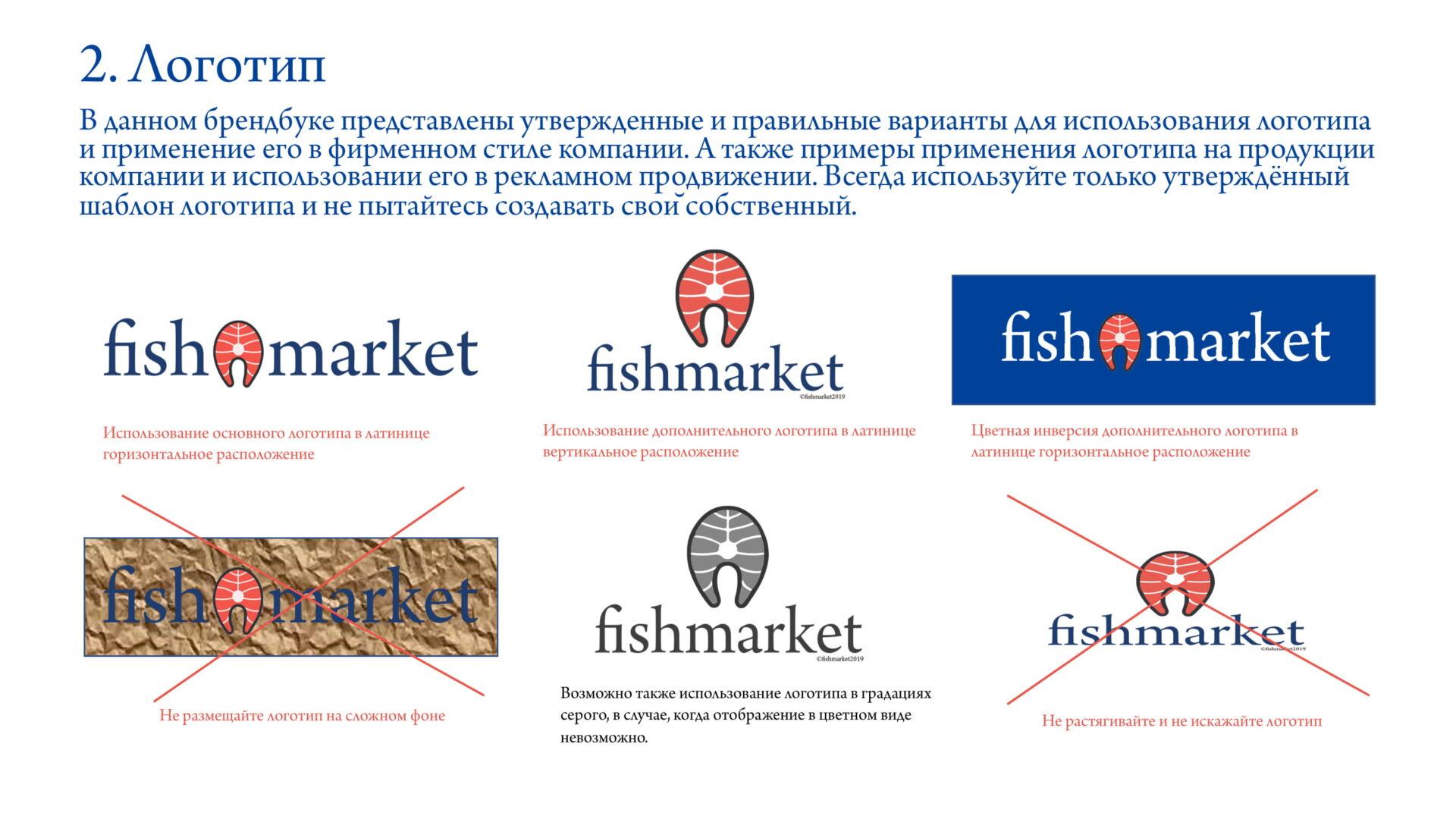 Брендбук FishMarket-04