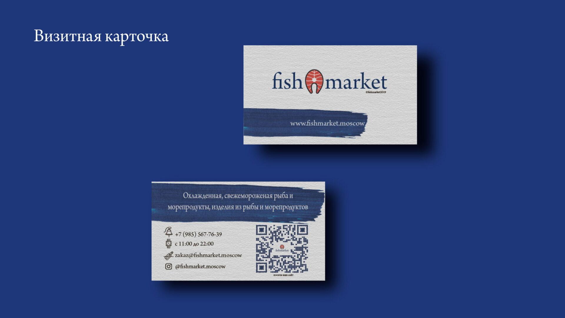 Брендбук FishMarket-08