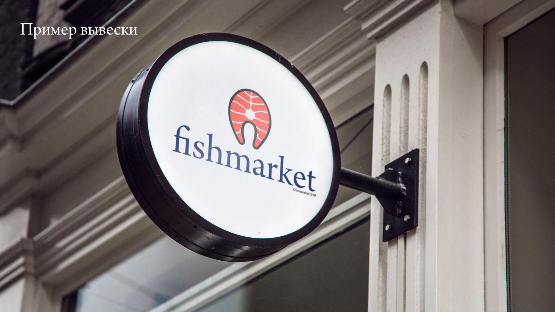 Брендбук FishMarket-11