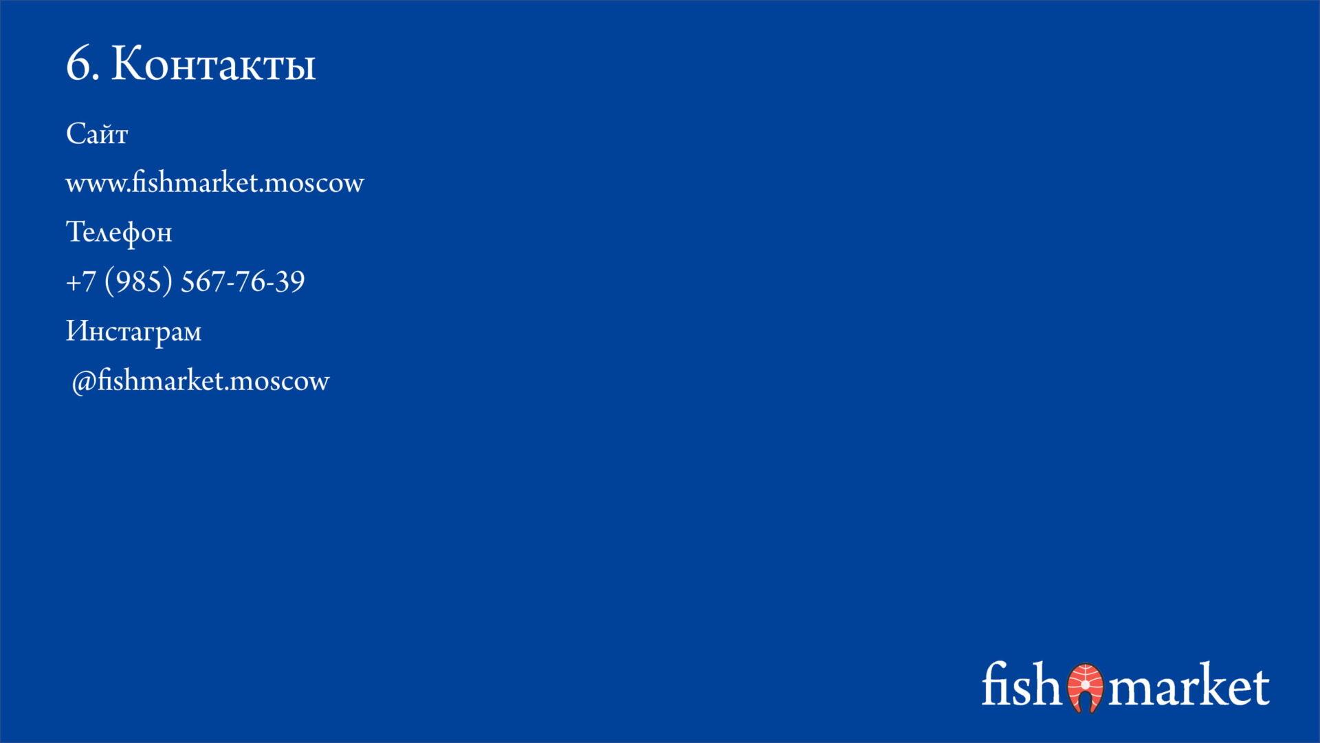 Брендбук FishMarket-12