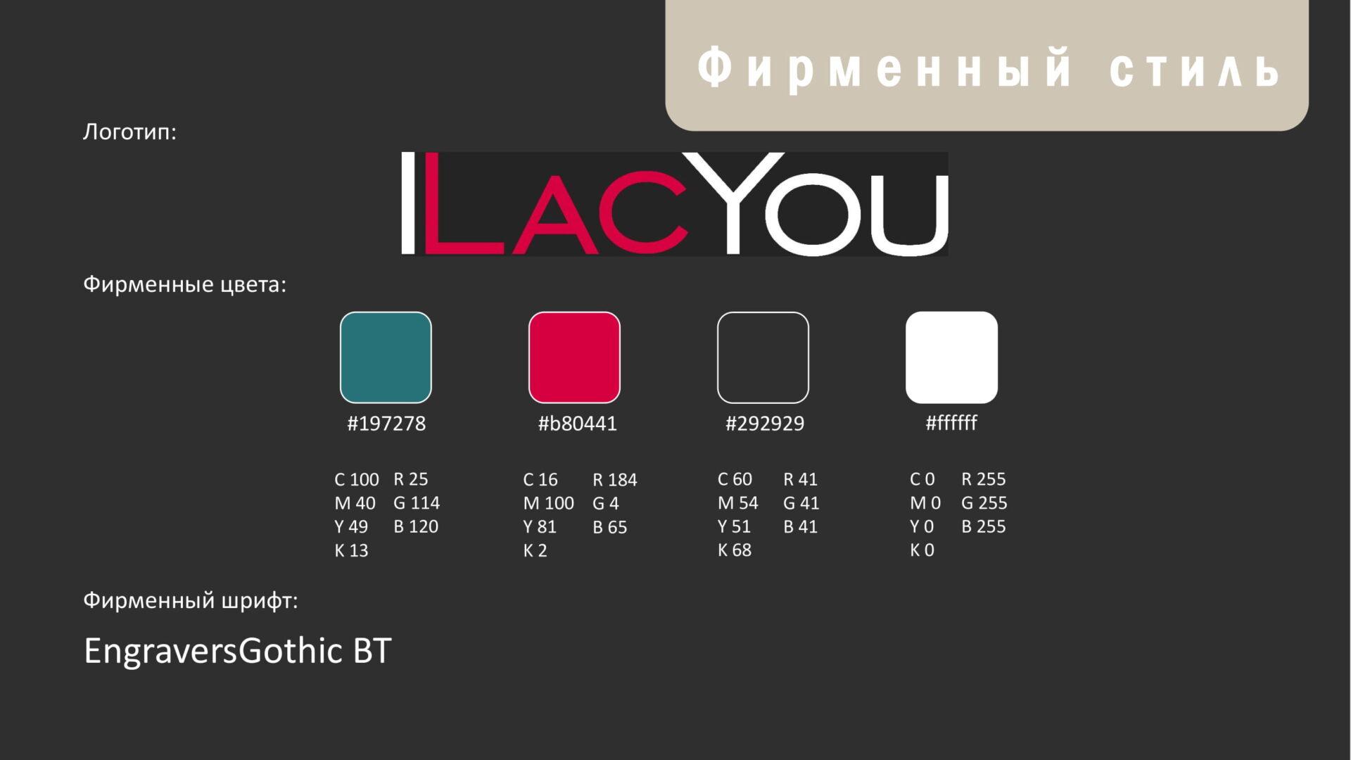 Презентация I Lac You-02