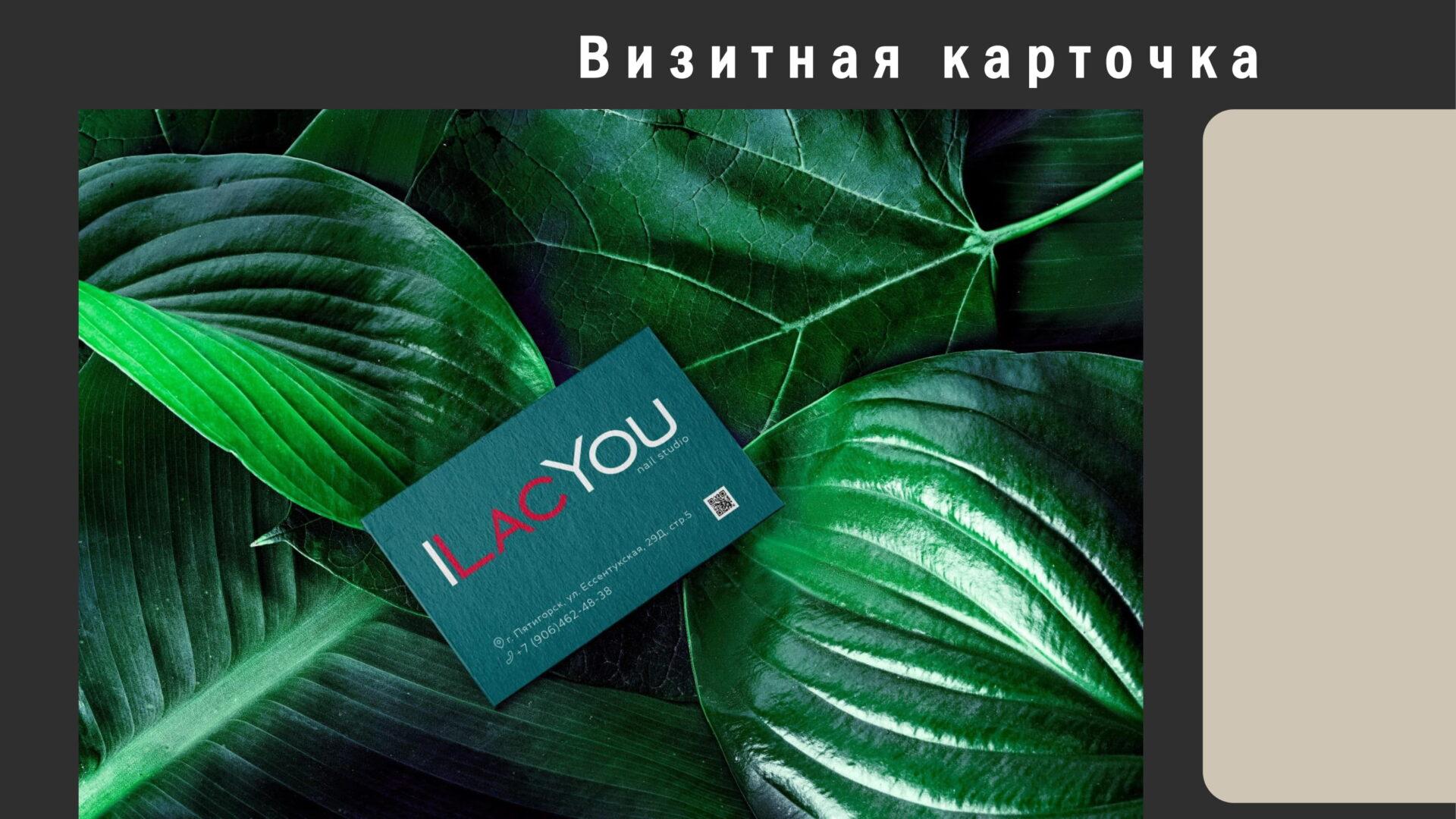 Презентация I Lac You-04