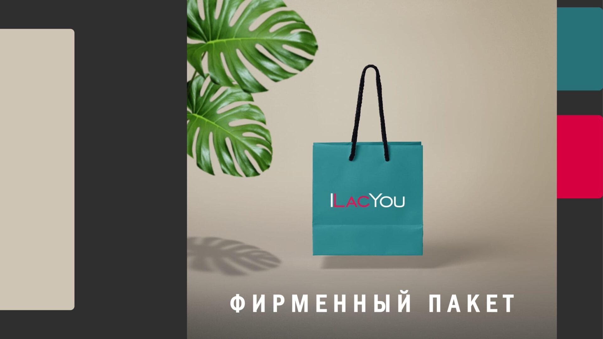 Презентация I Lac You-08