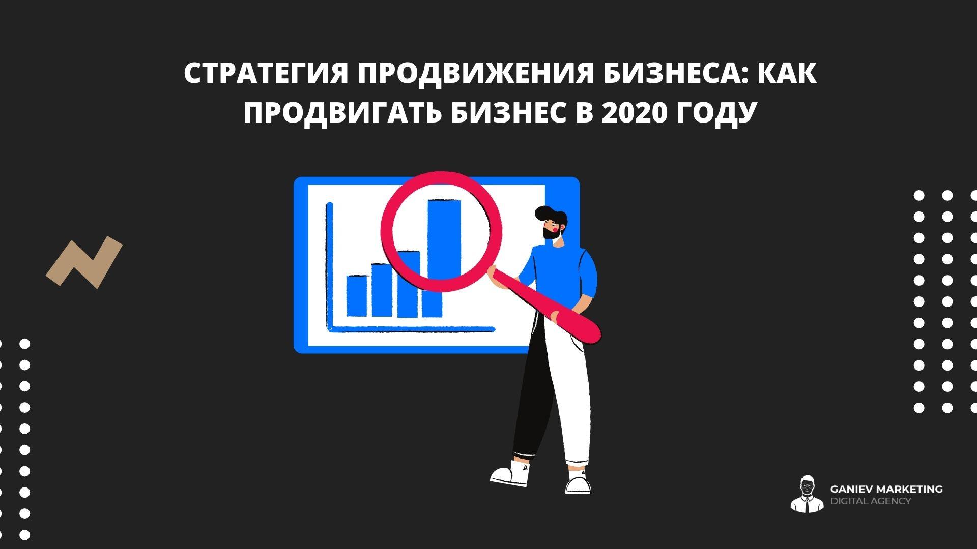Стратегия продвижения бизнеса: Как продвигать бизнес в 2021 году
